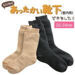とにかくあったかい靴下女性用(22〜24cm)