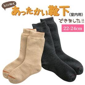【送料無料】とにかくあったかい靴下 女性用(22-24cm)【ソックス ルームソックス レディース 冷え 保温 パイル 室内 日本製】