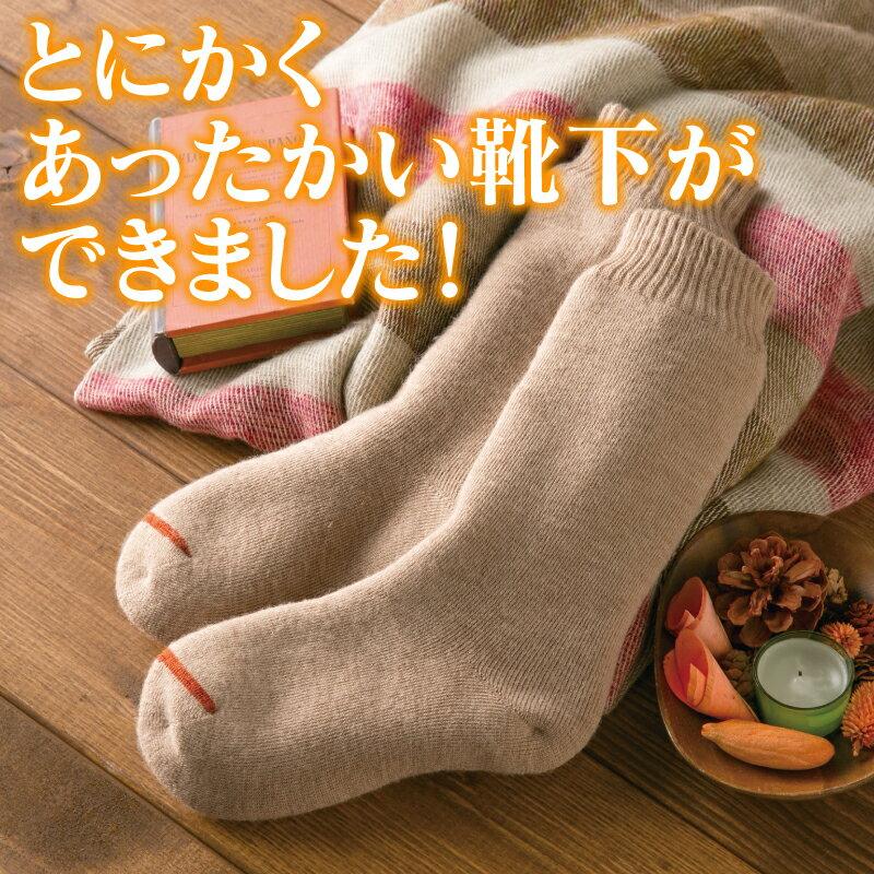 【送料無料】とにかくあったかい靴下 男性用(25〜27cm)【ソックス ルームソックス メンズ 冷え 保温 パイル 室内 日本製】