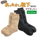 【送料無料】とにかくあったかい靴下 男性用(25-27cm)【ソックス ルームソックス メンズ 冷え 保温 パイル 室内 日本製】