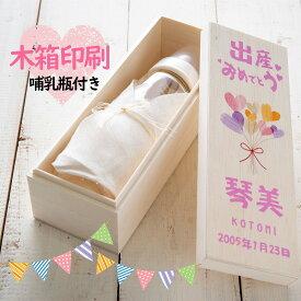 哺乳瓶 木箱印刷 出産祝 木箱 名前印刷 ベビー ギフト 出産祝い プレゼント 男の子 女の子 赤ちゃん ピジョン 耐熱 オリジナル 人気 送料無料 誕生日 消毒 可愛い 瓶 洗剤