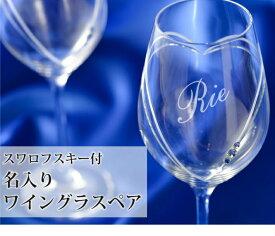 名入れ 彫刻 クリスタル スワロフスキー ペア ワイングラス ハート 贈り物 贈答 プレゼント アニバーサリー 誕生日 記念品 結婚 御祝 引き出物 名前 ワイン ギフト 母の日 ペア グラス