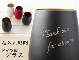 彫刻 名入れ ドイツ製 シュトルツル メタル タンブラー 単品 木箱入り グラス 結婚祝 プレゼント 還暦 赤 ギフト 贈答 名前 記念日 御祝 ビール おすすめ おしゃれ 人気 退職祝