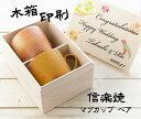 人気 おしゃれ 信楽焼 マグカップ ペア 彫刻無し 木箱 印刷 オリジナル 還暦 古希 プレゼント 贈答 御祝 誕生日 夫婦 …