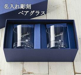 名入れ オリジナル ロック ペアグラス 贈り物 周年記念 結婚式 結婚祝 誕生日 プレゼント 人気 特製 ギフト BOX 記念品 母の日 お酒 グラス
