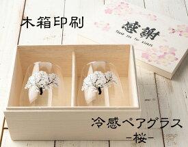 新商品 冷感グラス 桜 冷感桜 木箱 ペアグラス 母の日 プレゼント 誕生日 記念日 結婚祝 還暦祝 御祝 桜 ギフト サプライズ 木箱印刷