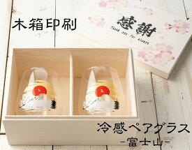 新商品 冷感グラス 冷感富士山 富士山 木箱 ペアグラス 母の日 プレゼント 誕生日 記念日 結婚祝 還暦祝 御祝 桜 ギフト サプライズ 木箱印刷
