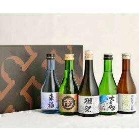 父の日 ギフト 日本酒セット 飲み比べ 獺祭(だっさい)と人気地酒蔵飲み比べ300ml×5本セット!プレゼント獺祭45