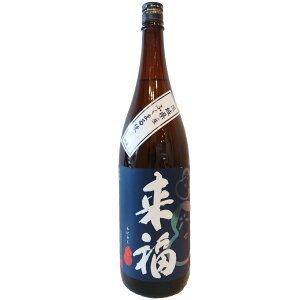 父の日 プレゼント 茨城県 来福酒造 来福【らいふく】 ふくまる 純米 1800ml 【日本酒】 お酒