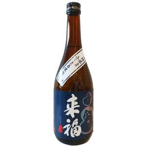 父の日 プレゼント 茨城県 来福酒造 来福【らいふく】 ふくまる 純米 720ml 【日本酒】 お酒