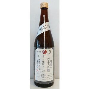 父の日 プレゼント 新潟県 荷札酒【にふだざけ】黄水仙 純米大吟醸 【要冷蔵】 720ml お酒