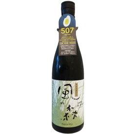奈良県 油長酒造 風の森 秋津穂507 720ml 【要冷蔵】日本酒 お酒