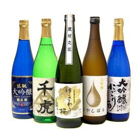 【送料込】奇跡の大吟(純大吟)醸5本飲み比べセット【小野酒店 自慢のセット】【飲み比べ】 お酒