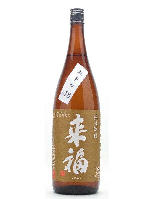 茨城県 来福酒造 来福【らいふく】 純米吟醸 超辛口+18 1800ml 【日本酒】