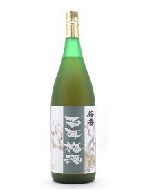 茨城県 明利酒類株式会社 百年梅酒【ひゃくねんうめしゅ】 1800ml お酒