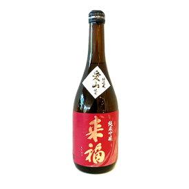 来福【らいふく】 純米吟醸 愛山 火入 720ml 【日本酒】 お酒 茨城県 来福酒造