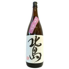 滋賀県 北島酒造 北島【きたじま】 純米 玉栄+10 1800ml 【日本酒】 お酒