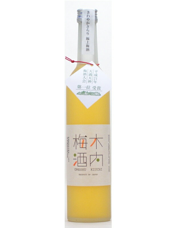 茨城県 木内酒造 木内梅酒【きうちうめしゅ】 500ml