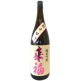 茨城県 来福酒造 来福【らいふく】 純米吟醸 超辛口+18 1800ml 【日本酒】 お酒