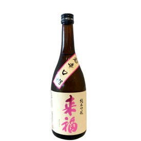 茨城県 来福酒造 来福【らいふく】 純米吟醸 超辛口+18 720ml 【日本酒】 お酒