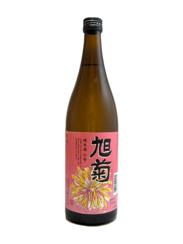 福岡県 旭菊酒造 旭菊 純米六号 720ml 【日本酒】