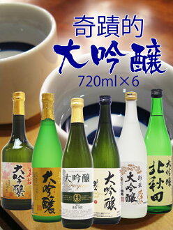 Daiginjo 6 bottle set