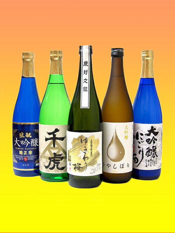 【送料込】奇跡の大吟(純大吟)醸5本飲み比べセット【小野酒店 自慢のセット】【飲み比べ】