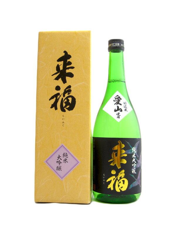 茨城県 来福酒造 来福【らいふく】 純米大吟醸 愛山 720ml 【日本酒】