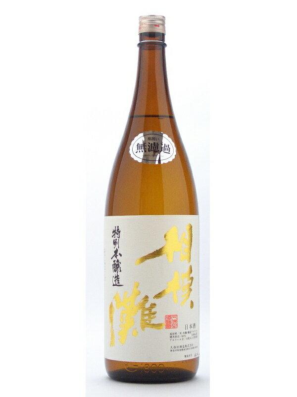 神奈川県 久保田酒造 相模灘【さがみなだ】 特別本醸造 一回火入れ 1800ml 【日本酒】