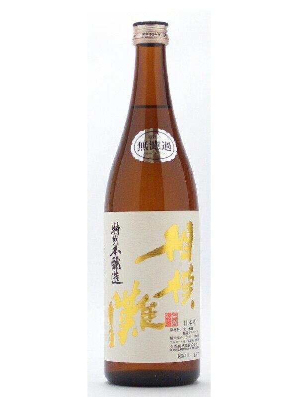 神奈川県 久保田酒造 相模灘【さがみなだ】 特別本醸造 一回火入れ 720ml 【日本酒】