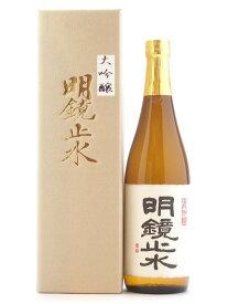 長野県 大澤酒造 明鏡止水【めいきょうしすい】 大吟醸原酒 720ml 【日本酒】 お酒