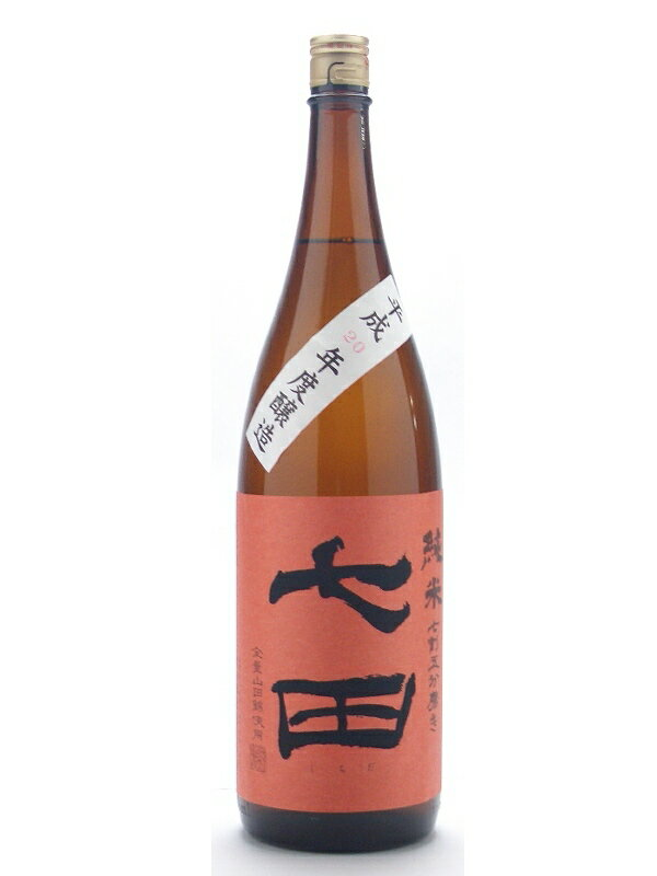 佐賀県 天山酒造 七田【しちだ】 純米 七割五分 無濾過 1800ml 【日本酒】