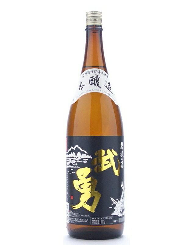 茨城県 武勇 武勇【ぶゆう】 本醸造 黒ラベル 1800ml 【日本酒】