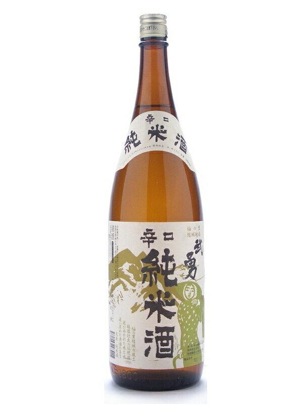 茨城県 武勇 武勇【ぶゆう】 辛口純米酒 1800ml 【日本酒】