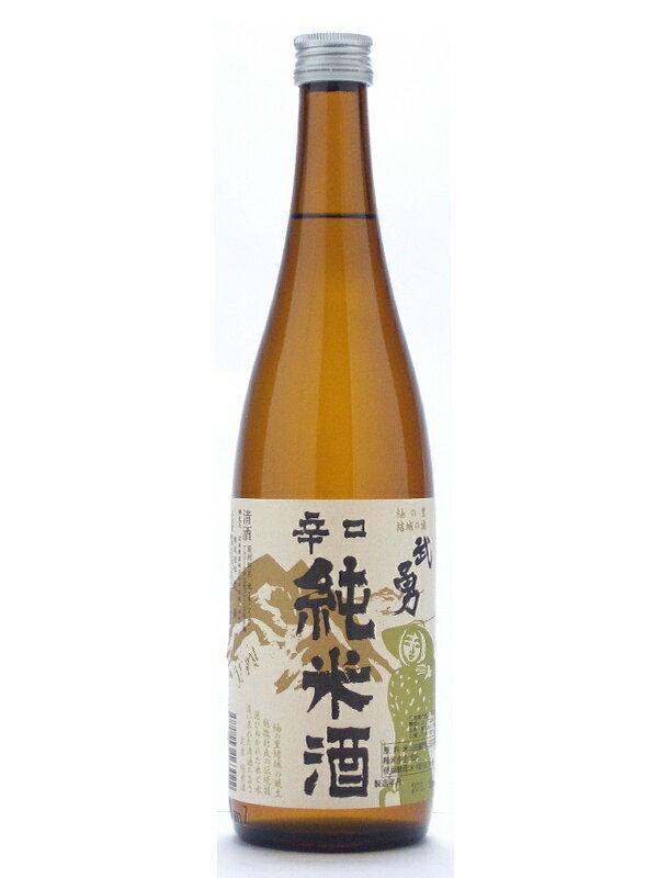 茨城県 武勇 武勇【ぶゆう】 辛口純米酒 720ml 【日本酒】