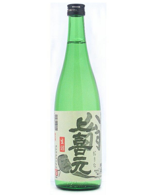 山形県 酒田酒造 上喜元【じょうきげん】 翁(おきな) 生詰 720ml 【日本酒】 お酒