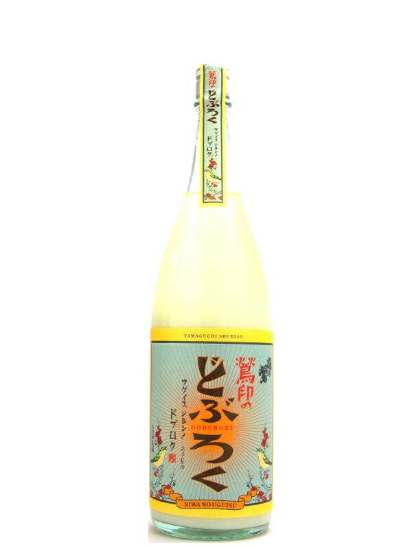 福岡県 山口酒造場 庭のうぐいす【にわのうぐいす】  手造り 鶯印のどぶろく 1800ml 【日本酒】