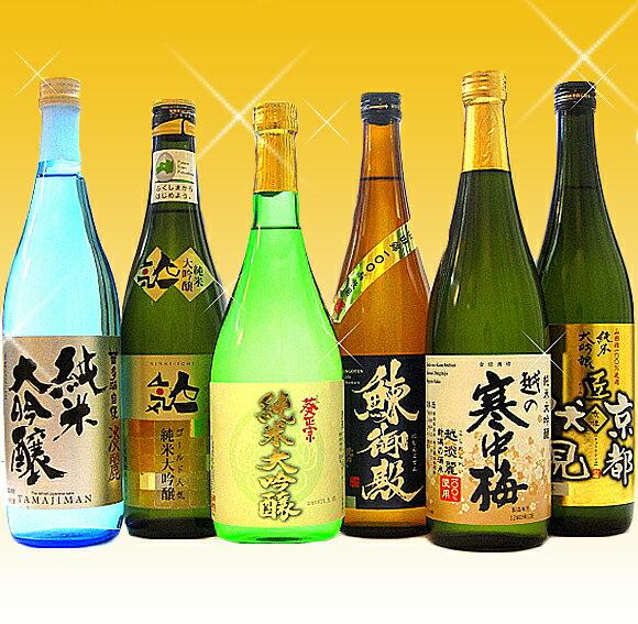 【送料込】奇跡の純米大吟醸5本飲み比べセット【小野酒店 自慢のセット】【飲み比べ】