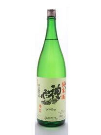 埼玉県 神亀酒造 神亀【しんかめ】 純米酒 辛口 1800ml 【日本酒】 お酒