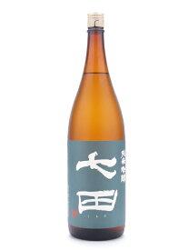 佐賀県 天山酒造 七田【しちだ】 純米吟醸 無濾過 1800ml 【日本酒】 お酒