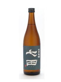 佐賀県 天山酒造 七田【しちだ】 純米吟醸 無濾過 720ml 【日本酒】 お酒