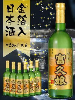 Gold dust containing sake set of 6