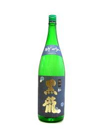 福井県 黒龍酒造 黒龍【こくりゅう】 特撰吟醸 1800ml 【日本酒】 お酒
