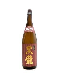 福井県黒龍酒造黒龍純米吟醸1800ml
