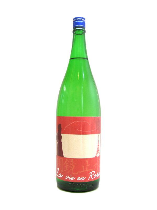 長野県 明鏡止水【めいきょうしすい】 ラヴィアンローズ 純米酒 1800ml 【日本酒】「女性向け」