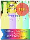 【送料・クール代無料】超限定品・大人気商品が入った小野酒店お試しセット 720ml【要冷蔵】