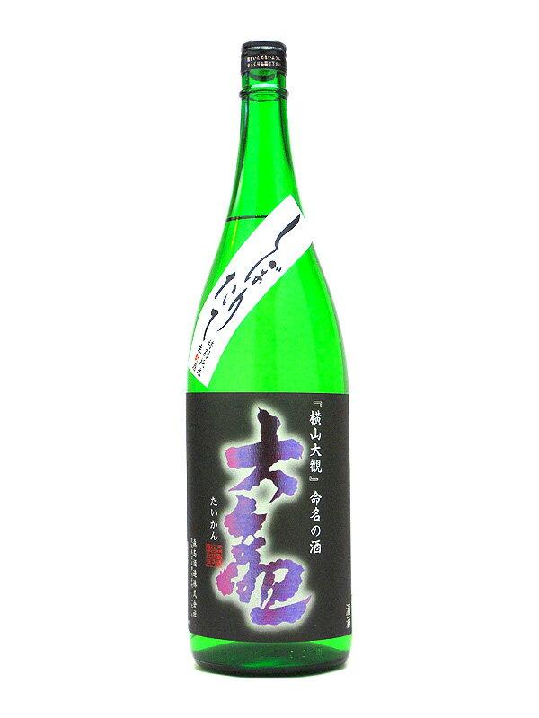 茨城県 森島酒造 大観【たいかん】 特別純米 しぼりたて 1800ml【要冷蔵】 【日本酒】