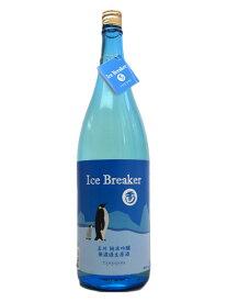 京都府 木下酒造 玉川【たまがわ】 純米吟醸 アイスブレーカー 1800ml【要冷蔵】 アイスブレーカー酒 お酒