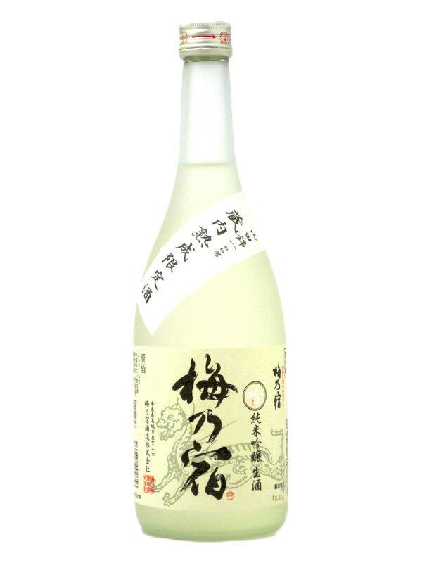 奈良県 梅乃宿酒造 梅乃宿【うめのやど】 吟 蔵内熟成 720ml【要冷蔵】 【日本酒】