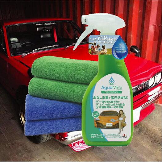 水なし洗車+高光沢WAX『AguaMirai PROFESSIONAL(アグアミライ プロフェッショナル) 630ml』キット【専用マイクロファイバータオル付き(4枚)】MADE IN JAPAN 自動車洗浄剤 送料無料